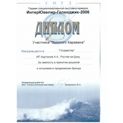Интерювелир-2006
