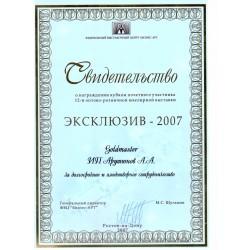 Эксклюзив-2007