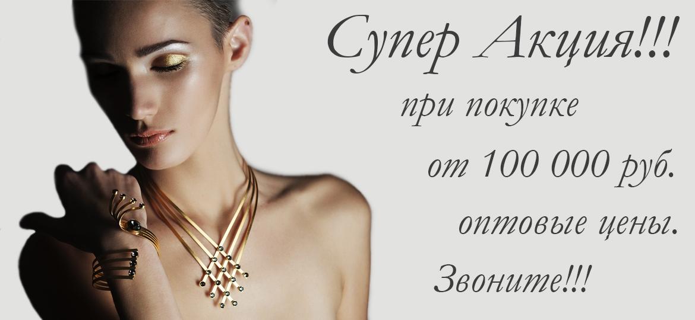 При покупке от 100000 р. - оптовые цены