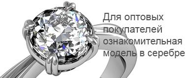 Пробное изделие из серебра