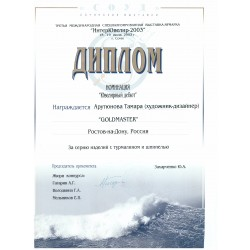 Интерювелир-2003