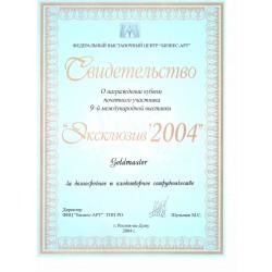 Эксклюзив-2004