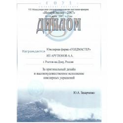 Интерювелир-2007