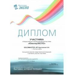 Ювелир ЭКСПО-2007