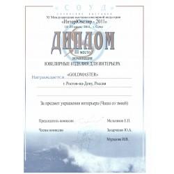 Интерювелир-2011