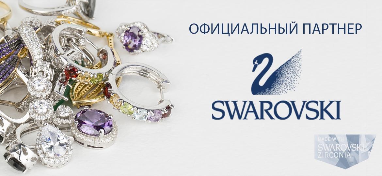 Официальный партнер swarovski