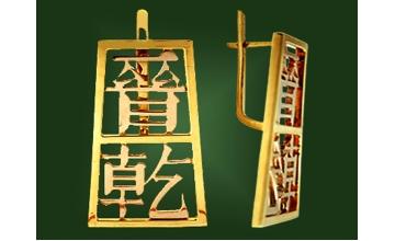 Золотые серьги С-020